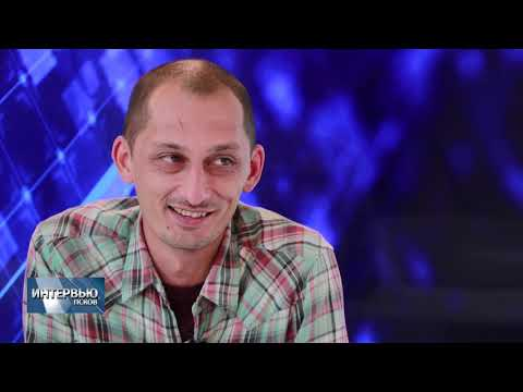 13.08.2019 Интервью / Дмитрий Марков