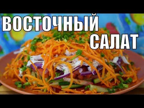 Восточный салат на праздник ДЛЯ ЛЮБИМОЙ! Необычно вкусно и быстро!