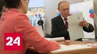 Путин проголосовал на избирательном участке в Москве - Россия 24