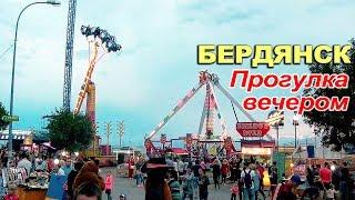 БЕРДЯНСК ⚓ Прогулка к набережной вечером 2017 г.