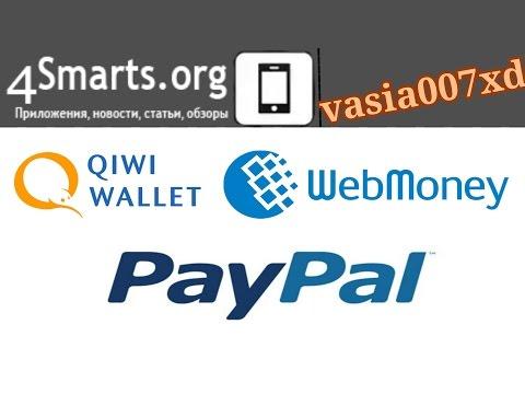 Как выводить деньги с PayPal на WebMoney, Qiwi, Яндекс Деньги без обменников