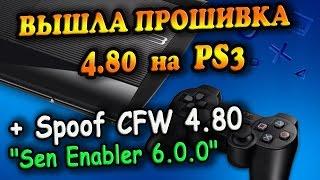 "ВЫШЛА ПРОШИВКА 4.80 на PS3 + Spoof 4.80 ""Sen Enabler 6.0.2 """