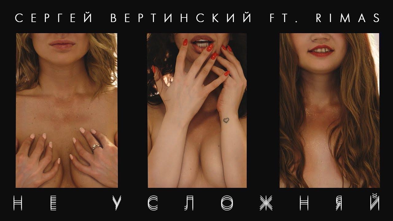 Сергей Вертинский ft. Rimas — Не усложняй