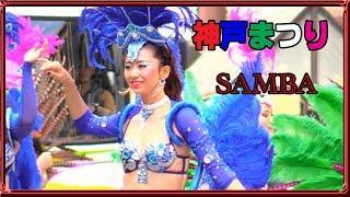 神戸まつり・サンバ2018 Samba in Kobe