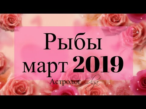 УРАН в 3 доме! РЫБЫ ГОРОСКОП на МАРТ 2019 Астролог Olga
