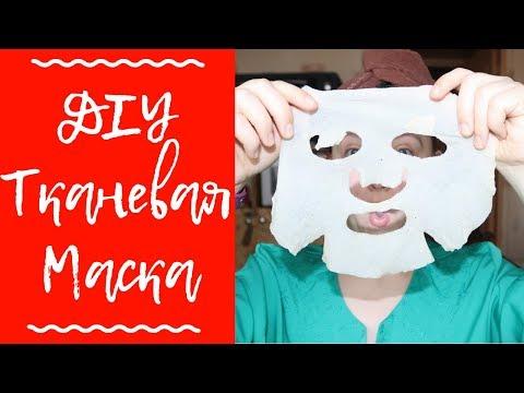 Как сделать ТКАНЕВУЮ МАСКУ своими руками / маски с ЧАЕМ