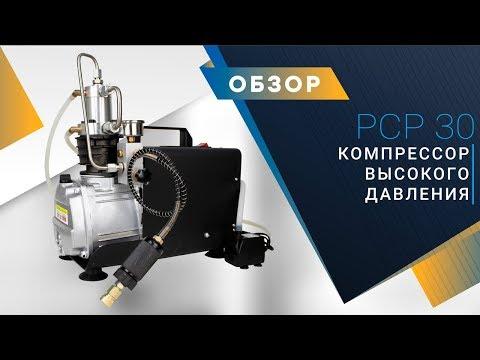 Компрессор FROSP КВД PCP Mini 2
