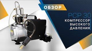 Компрессор для пневматики КВД FROSP PCP 30
