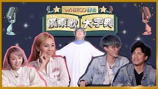 ▍WHIZOO擂台 - 廣東歌大字典📚(38分鐘足本版)