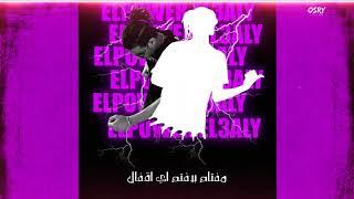 مهرجان الشبح للباور العالي توزيع موكا و موزه كلمات كوارشي ومحمد الشراني تم التسجيل باستوديو الجوكر تحميل MP3