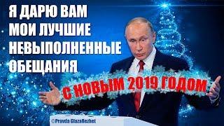 Невыполненные обещания Путина. Только отборная лапша. Новогоднее обращение | Pravda GlazaRezhet