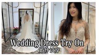 Wedding Dress Try On | Wedding Nails | 试婚纱 | 款式大解析 | 婚甲