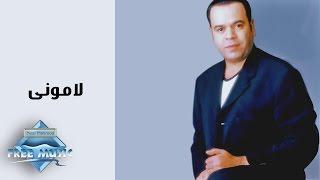 تحميل اغاني Khaled Agag - Lamouny | خالد عجاج - لامونى MP3