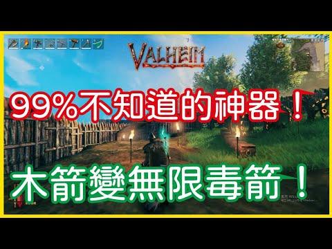 【2021爆紅遊戲】《Valheim: 瓦爾海姆》99%玩家都不知道的神器?能把木箭變無限毒箭的神弓!│李恩菲 LNF_Channel