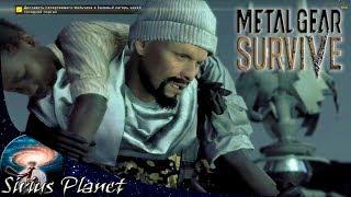 ВСЕ УСЛОЖНЯЕТСЯ ► РЕЛИЗ 🔥 Metal Gear Survive #08 прохождение на русском   хардкорный survival