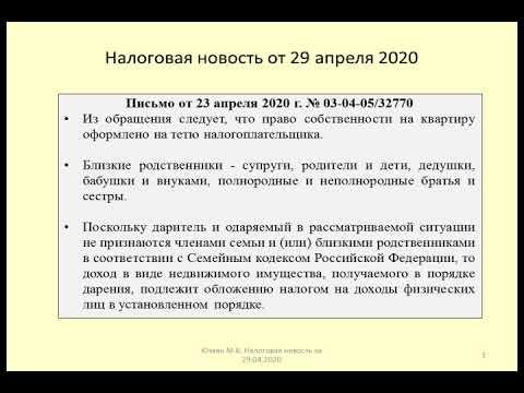 29042020 Налоговая новость о НДФЛ при дарении недвижимости между родственниками