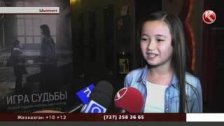 """Презентация фильма """"Игра судьбы"""" (телеканал КТК)"""