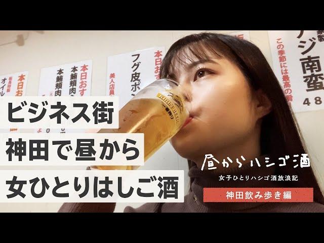 神田飲み歩き編