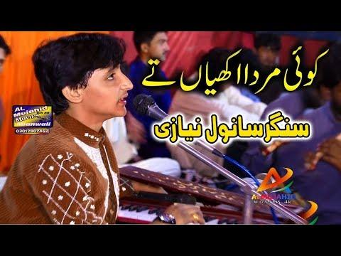 Akhian Tay Hit Video Dance 2018 Latest Punjabi Children Singer Sanwal Niazi Saraiki Song