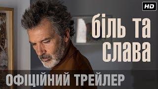 Новий фільм Педро Альмодовара БІЛЬ ТА СЛАВА