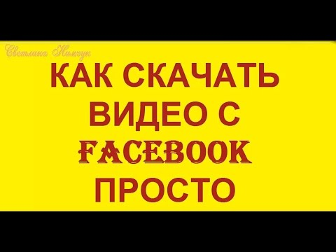 Как скачать видео с Facebook  НОВЫЙ СПОСОБ  ЗАКРЕПЛЕН  В КОММЕНТАРИЯХ