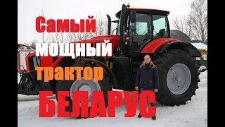 Самый мощный трактор БЕЛАРУС: тест АВТОПАНОРАМЫ