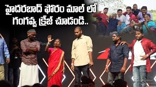 My Village Show Team Performance At Youtube Fanfest At Forum mall #YTFF  || Telangana Poster