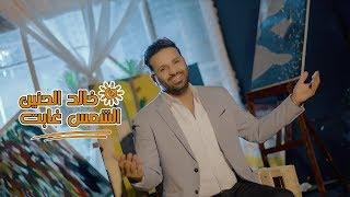 خالد الحنين - الشمس غابت (حصرياً) | 2019 | (Khaled Al-Haneen - Alshams Jhabat (Exclusive تحميل MP3