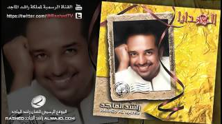 تحميل اغاني مشفي جروحي - راشد الماجد | 2003 MP3
