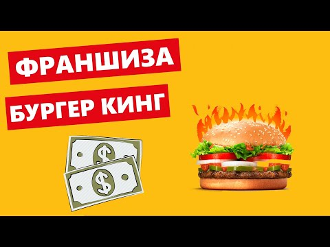 Франшиза БУРГЕР КИНГ - топ за свои деньги?