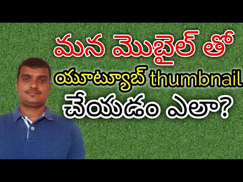 TELUGU GAMER || How To Make Youtube Thumbnails In Telugu 2017