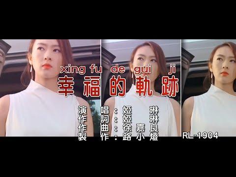 婭琳 | 幸福的軌跡 |  (1080P)KTV