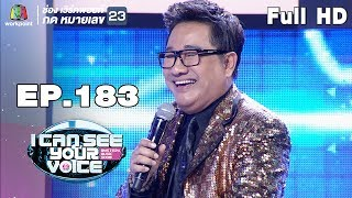 I Can See Your Voice -TH | EP.183 | เอกชัย ศรีวิชัย | 21 ส.ค. 62 Full HD