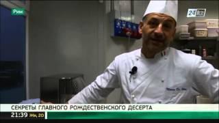 Собкор «24 KZ» в Риме узнала секреты главного рождественского пирога