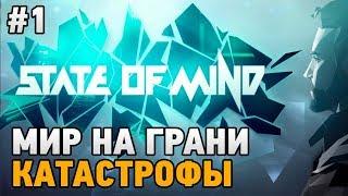 State of Mind #1 Мир на грани катастрофы