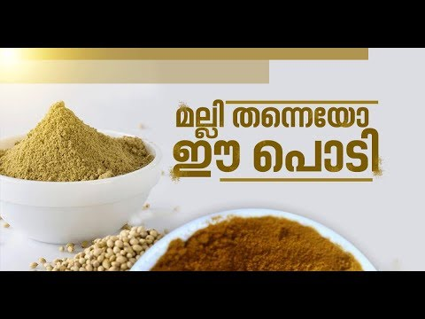 How to identify original coriander powder