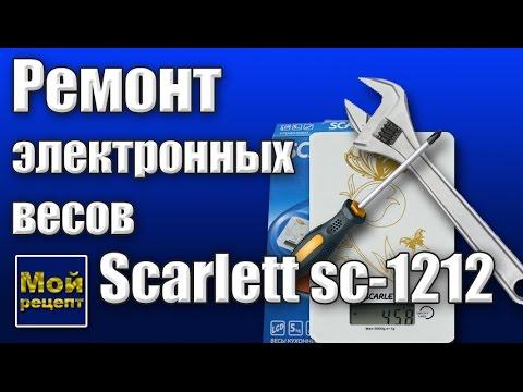 Ремонт весов Scarlett sc - 1212. Стали врать.
