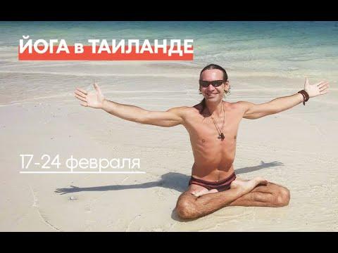 17-24 февраля 2020 г. Йога-семинар с Геннадием Болговым в Таиланде.