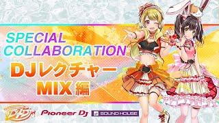 【D4DJ×Pioneer DJ×サウンドハウス】DJレクチャー編① : 西尾先生がDJ MIXを解説!【スペシャルコラボ】