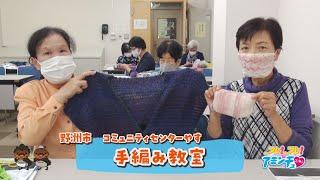 好きな編み物を作る喜びを「手編み教室」野洲市 コミュニティセンターやす