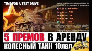 5 ПРЕМ ТАНКОВ В АРЕНДУ и КОЛЁСНЫЙ ТАНК 10лвл в World of Tanks!