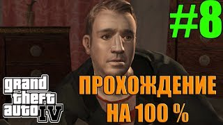 GTA 4 Прохождение на 100% #08! Завершение тачек для Стиви и Начало Голубей