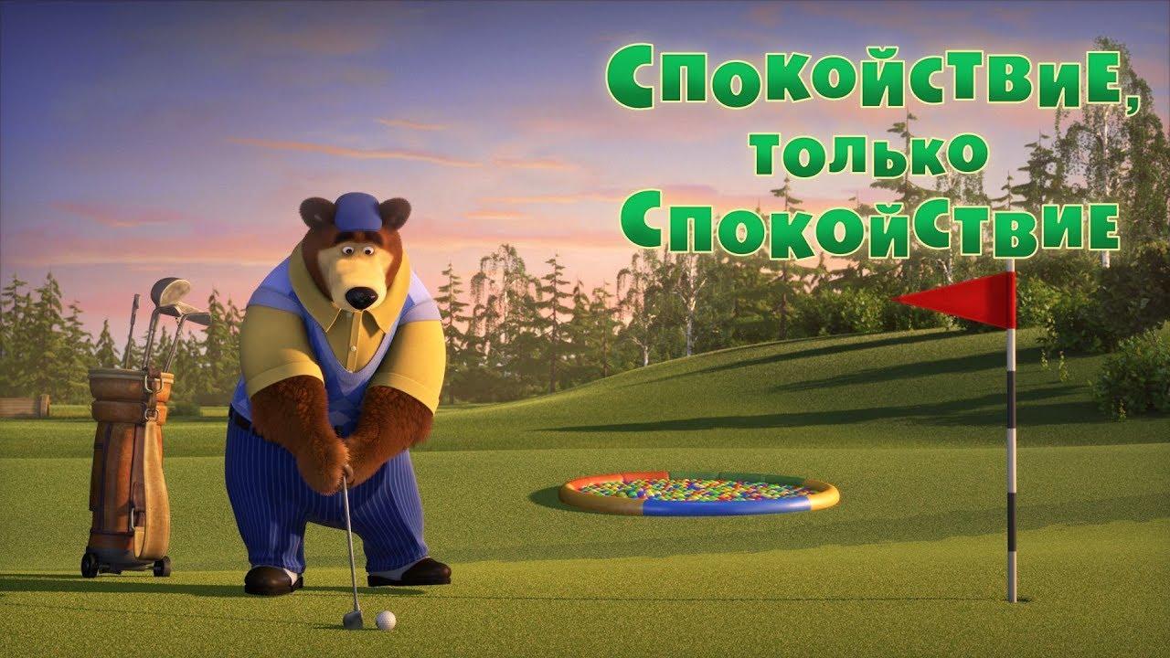 Маша и Медведь - Спокойствие, только спокойствие⛳️(Серия 66)