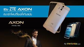 รีวิว ZTE AXON สมาร์ทโฟนแดนมังกรที่มาพร้อมฟีเจอร์สุดล้ำ
