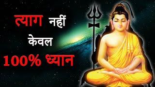 त्याग नहीं केवल ध्यान | Without Sacrifice 100% Meditation