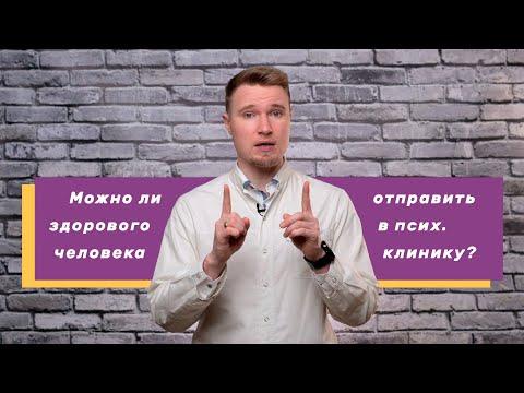 Можно ли здорового человека отправить в псих.клинику? Правовые аспекты психиатрии в России (#16)