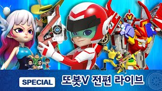 ●또봇 V 전편 다시보기 (+구독자 이벤트와 특별영상까지!) 실시간 스트리밍