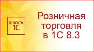 Розничная торговля в 1С 8.3 Бухгалтерия