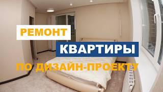 Ремонт квартиры с перепланировкой - ЖК Татьянин парк