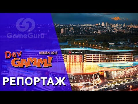 🔵 Как прошел DEVGAMM 2017 в Минске | Обзорный репортаж #РЕПОРТАЖGG